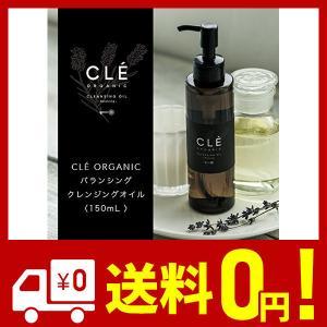 CLE ORGANIC クレオーガニック バランシング クレンジングオイル 150mL|netshop-kadoyoriya