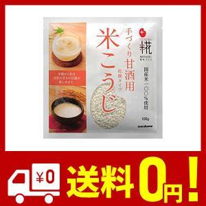 マルコメ プラス糀 米こうじ 手づくり甘酒用 【国産米100%使用】 乾燥タイプ 100g×8個|netshop-kadoyoriya