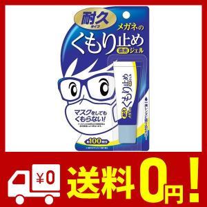 エスコ メガネのくもり止め濃密ジェル EA922JE-21|netshop-kadoyoriya