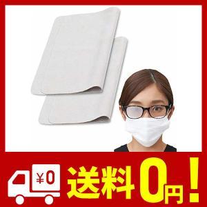 メガネ くもり止め メガネ拭き 曇らない メガネクロス 約300回以上使える メガネクリーナー 眼鏡くもり止め マイクロファイバー 効果24時間持続 netshop-kadoyoriya