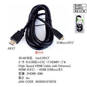 HDMI 1.4a A-D(micro) 3.0m イーサーネット対応ハイスピード 32AWG   ...