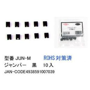 JUN-M ジャンパーピン 黒 10ヶ入 メール便可
