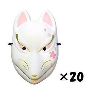 お面 狐面 白狐 (桜模様) 20点セット 縁日 祭 子供会 コスプレ 送料無料|netshop-sakurado