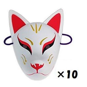 お面 天狐 きつね マスク 10点セット お祭り ハロウィン コスプレ コスチューム 仮装 衣装 パーティー 正月 縁日 子供会 景品 祭 くじ引き 送料無料|netshop-sakurado