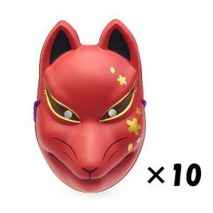 お面 狐面 赤狐 (桜模様)10点セット 縁日 祭 イベント 子供会 送料無料|netshop-sakurado