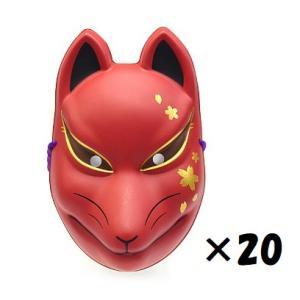 お面 狐面 赤狐 (桜模様)20点セット 縁日 祭 イベント 子供会 送料無料|netshop-sakurado