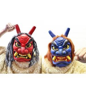 新型 なまはげ お面 赤 & 青 セット マスク お祭り ハロウィン コスプレ コスチューム 仮装 衣装|netshop-sakurado