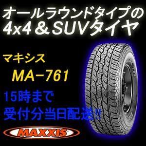 MAXXIS マキシス MA-761 P205/70R15 95S 新品 ホワイトレタータイヤ 【2016年製】|netshope-life