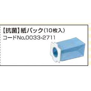 日立 コードレスクリーナ 紙パック(10枚入) 0033-2711 適応機種(FR7D)|netshopimpact
