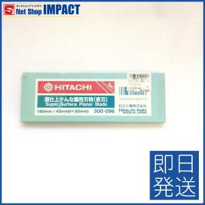 日立/HiKOKI 超仕上かんな盤用刃物(表刃) 180x49ミリ 300-096|netshopimpact