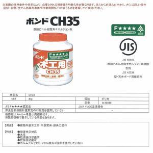 #40640 コニシ ボンド CH35 ポリ缶3kg|netshopimpact|02