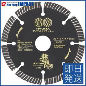 龍馬 ダイヤモンドカッター RDC-105SW セグメントタイプ 105x1.8x20(15)|netshopimpact