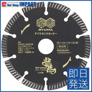 龍馬 ダイヤモンドカッター RDC-125SW セグメントタイプ 125x2.0x22(20)|netshopimpact