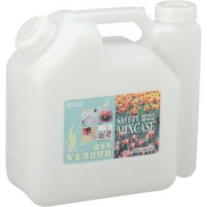 BOLL 園芸用安全混合容器 AGX−5G|netshopimpact