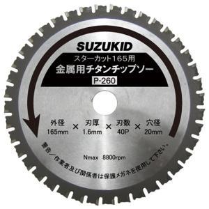 スズキット SC−165用替刃(中国製) P−260|netshopimpact