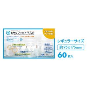 BMC 花粉症対策フィットマスク PM2.5対応 インフルエンザ・花粉対策 レギュラーサイズ:95x175ミリ 使い捨て1箱60枚入り|netshopimpact