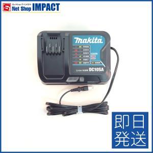 マキタ 10.8Vスライド用充電器 DC10SA 充電時間4.0A→約60分|netshopimpact