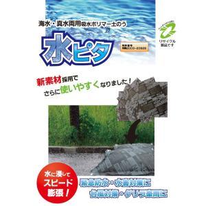 吸水土のう袋 水ピタ 使い切り H型海水・真水用 給水後重量10kg 50cmx40cm 30枚セット|netshopimpact