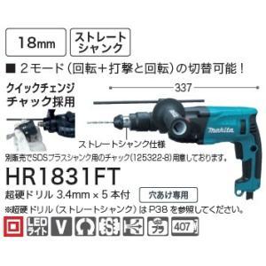 マキタ ハンマドリル(ストレートシャンク) HR1831FT 18mm 「回転+打撃」「回転」切替可能|netshopimpact