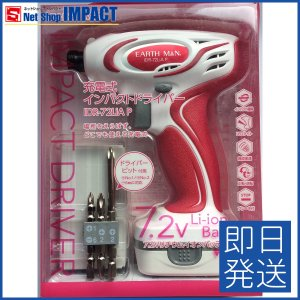DIY用 充電式インパクトドライバ 7.2V 1.3A 充電アダプタ・バッテリセット|netshopimpact