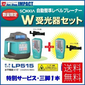 限定特価 ソキア 自動整準レベルプレーナー(受光器1個付き) プラス 受光器1個と三脚1台サービス LP515-WD|netshopimpact