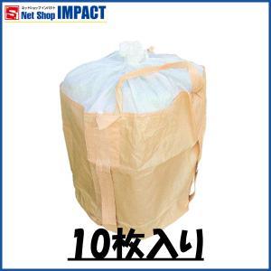 コンテナバック(丸型) 最大積載1トンまで トン袋 返しひも付き サイズ1100x1100 海外製 10枚セット *別途送料発生対象品|netshopimpact