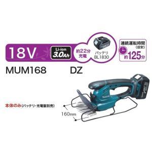 マキタ 充電式芝生バリカン MUM168DZ 刈込幅:160mm 本体のみ バッテリー・充電器別売り 特殊コーティング刃仕様|netshopimpact