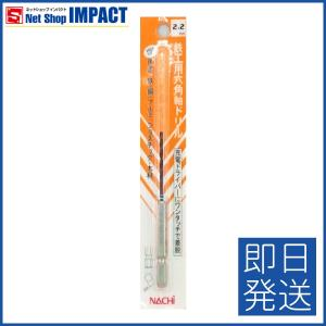NACHI HSSハイス 鉄工用六角軸ドリル 錐:2.2ミリ 6.35ミリ軸 鉄・胴・アルミ・プラスチック・木材 6SDP2.2|netshopimpact