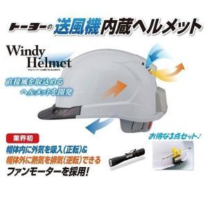 乾電池式送風機内蔵ヘルメット(白・ひさしクリアー) 高出力ペンライト色選べます(黒・赤・銀・青) ヘルメット取付用ペンホルダーセット|netshopimpact