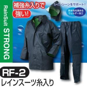 ビニールレインスーツ 通称:ビニールカッパ上下 レインスーツ糸入り 取付式フード付き 色ネイビー|netshopimpact