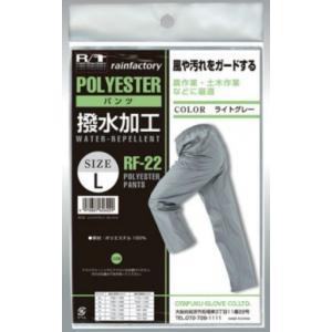 ナイロンレインスーツ 通称:カッパズボン 裾ストレート 色:ブラック・ライトグレー・ネイビー|netshopimpact