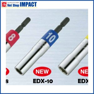 電動ドリル用アルファソケット 六角軸 ナットサイズ10ミリ EDX-10|netshopimpact