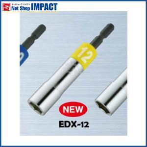電動ドリル用アルファソケット 六角軸 ナットサイズ12ミリ EDX-12|netshopimpact