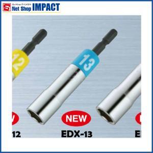電動ドリル用アルファソケット 六角軸 ナットサイズ13ミリ EDX-13|netshopimpact