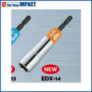 電動ドリル用アルファソケット 六角軸 ナットサイズ14ミリ EDX-14|netshopimpact