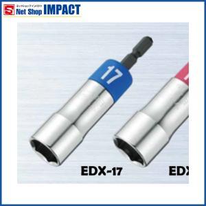 電動ドリル用アルファソケット 六角軸 ナットサイズ17ミリ EDX-17|netshopimpact