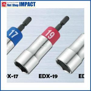 電動ドリル用アルファソケット 六角軸 ナットサイズ19ミリ EDX-19|netshopimpact