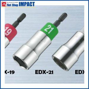 電動ドリル用アルファソケット 六角軸 ナットサイズ21ミリ EDX-21|netshopimpact