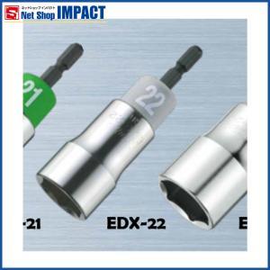 電動ドリル用アルファソケット 六角軸 ナットサイズ22ミリ EDX-22|netshopimpact