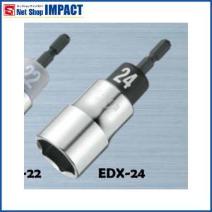 電動ドリル用アルファソケット 六角軸 ナットサイズ24ミリ EDX-24|netshopimpact