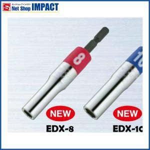 電動ドリル用アルファソケット 六角軸 ナットサイズ8ミリ EDX-8|netshopimpact