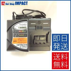 日立 UC18YSL2 スライドバッテリ用急速充電器 14.4V-18.0V用 |netshopimpact