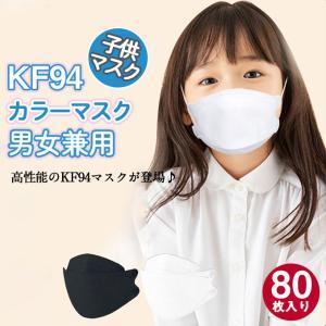 短納期 80枚セット KF94 マスク 子供用マスク KN95同級 柳葉型 N95相当 小さめマスク...