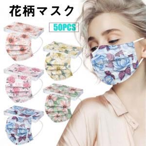 花柄マスク 50枚 マスク 3点以上購入で送料無料 不織布 柄マスク 使い捨て 母の日プレゼント 花...