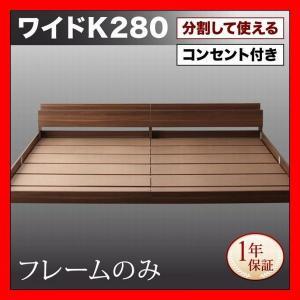 <ワイドK280(DxD)> 【サイズ】  連結時:(約)幅292×長さ215x高さ45cm  ダブ...