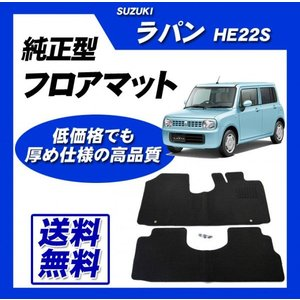 即納 スズキ ラパン/ラパンショコラ Lapin HE22 平成20年11月〜27年1月/純正型フロ...
