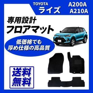 即納 トヨタ ライズ A200A/A210A 令和1年11月〜/純正型フロアマット ブラック