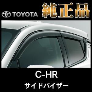 正規ディーラー純正品/トヨタ C-HR ZYX10/NGX50 平成28年12月〜 サイドバイザー(ベーシック) netstage