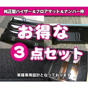 スズキ スペーシア/カスタム MK32S/MK42S 平成25年4月〜/純正型サイドバイザー&フロアマット&ナンバーフレーム|netstage