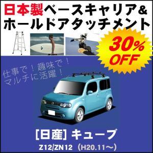 NISSAN:日産 キューブ cube N12/ZN12 ベースキャリア&ホールドアタッチメントセット|netstage